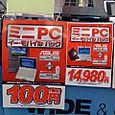EeePC901 nojimaで入荷